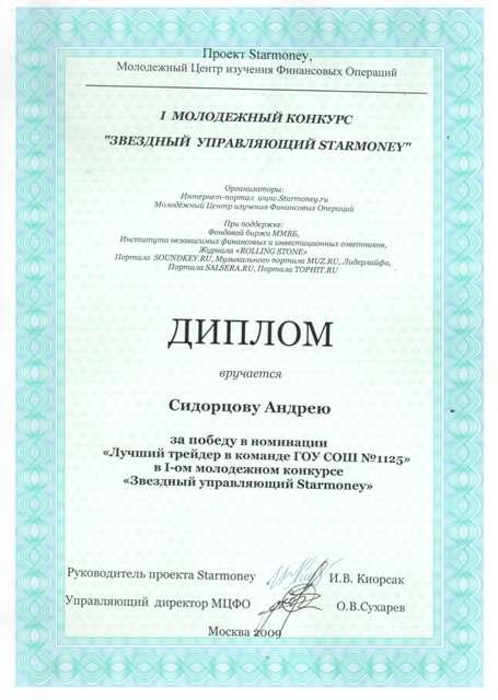 Диплом трейдера Сиерра трейдинг forextrade ru Форекс управление прибылью диплом